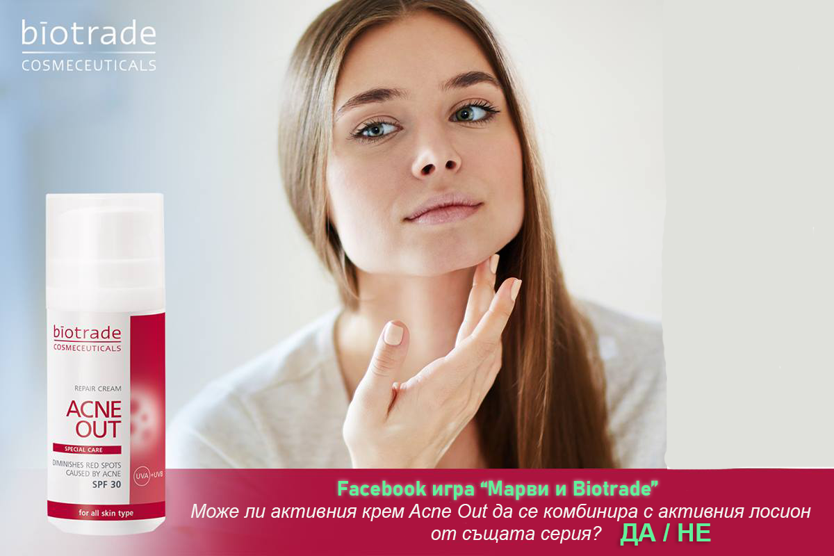 "Facebook игра ""Марви и Biotrade Acne Out Cream"""