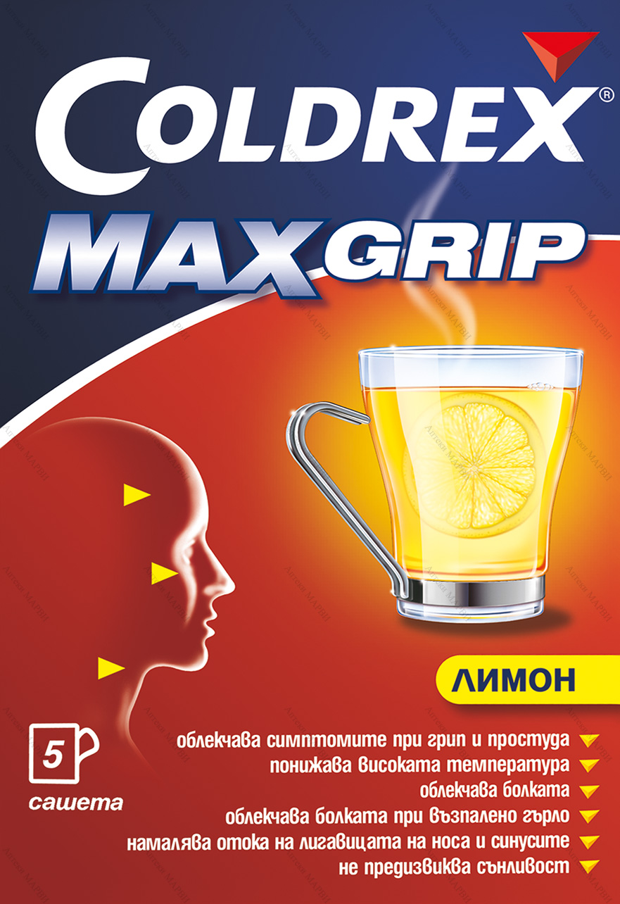 Coldrex MaxGrip / Колдрекс МаксГрип, при грип и простуда - вкус лимон, 5 сашета