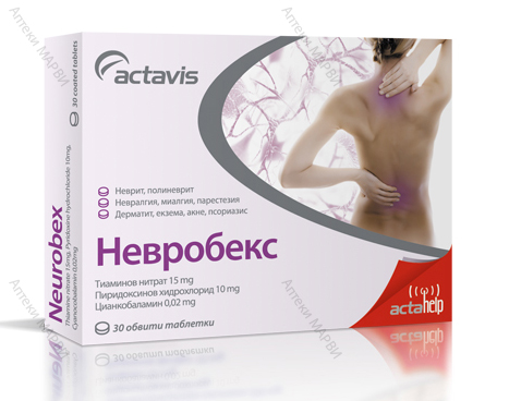 Невробекс psorilin.hriciscova.com невралгии и дерматити - аптеки Афиа