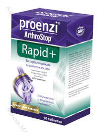 Proenzi ArthroStop Rapid Plus / Проензи АртроСтоп Рапид Плюс, за здрави стави, 30 табл.